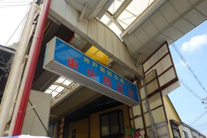 東山商店街振興組合の画像1