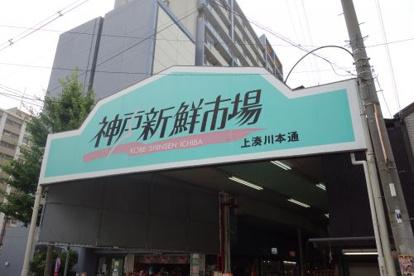 神戸新鮮市場の画像1