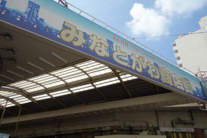 湊川商店街振興組合の画像1