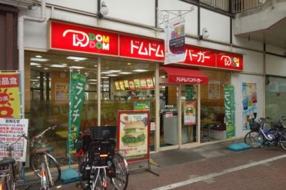 ドムドム・バーガー湊川店の画像1