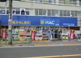 ハックドラッグ中野富士見町薬局