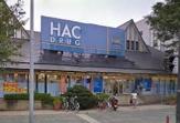 ハックドラッグ新本牧店