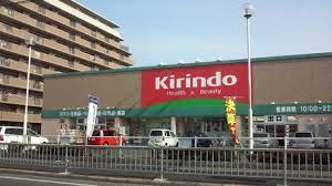 キリン堂三国ヶ丘店の画像1