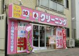 MAXクリーニング 中野南台店
