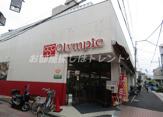 オリンピック 中野弥生町店