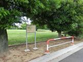 清水代公園