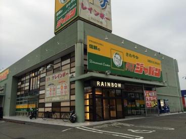 ジャパン 伊川谷店の画像1
