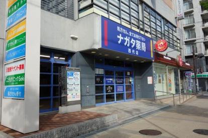 ナガタ薬局 西代店の画像1