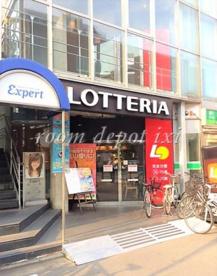 ロッテリア 椎名町店の画像1