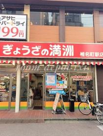 ぎょうざの満洲椎名町駅店の画像1