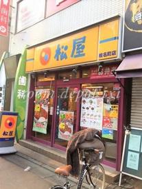 松屋 椎名町店の画像1
