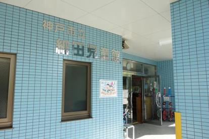 神戸市立細田児童館の画像1