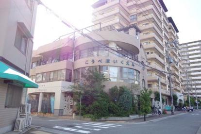 神戸保育園の画像1