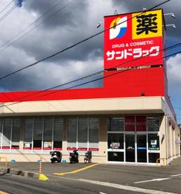 サンドラッグ 和歌山栄谷店の画像1