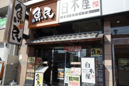 白木屋 新長田駅前店の画像1