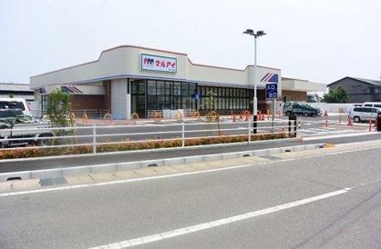 マルアイ中八木店の画像1