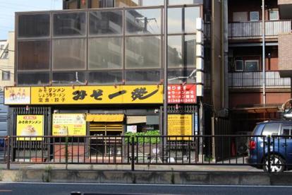 みそ一発 多摩川店の画像1