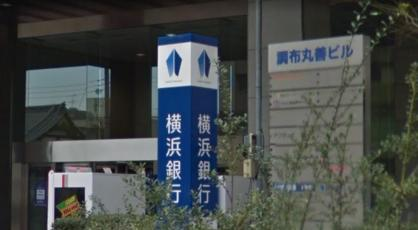 横浜銀行 調布支店の画像1
