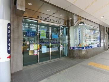 横浜信用金庫 藤棚支店の画像1