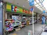 100円ショップ エコ