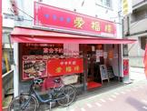 中華料理 愛福楼