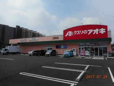クスリのアオキ上野台店の画像1