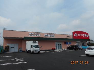 クスリのアオキ上野台店の画像2