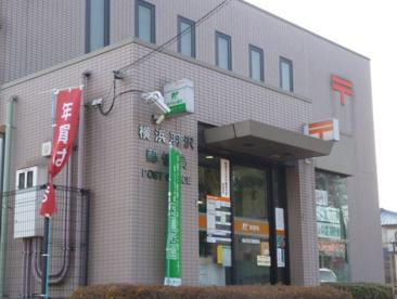横浜羽沢郵便局の画像1