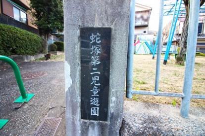 蛇塚第二児童遊園の画像3