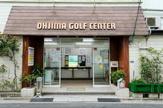 大島ゴルフセンター