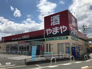 やまや鴻池新田店の画像1