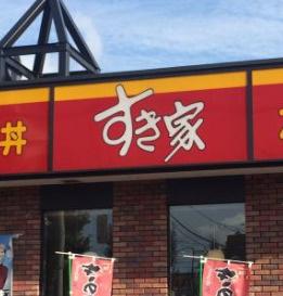 すき家 中山店の画像1