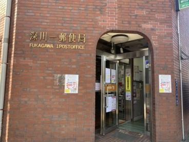 深川一郵便局の画像1
