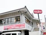 和食よへい 淵野辺店