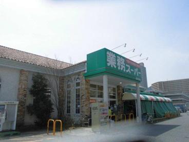 業務スーパー 西大津店の画像1