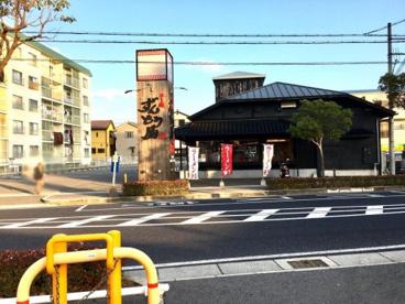 ラー麺ずんどう屋 明石大久保店の画像1