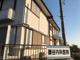 藤谷内科医院