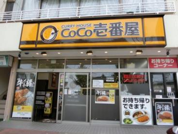 CoCo壱番屋 八王子帝京大前店の画像1