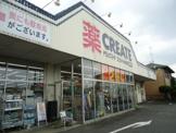 クリエイト城山店