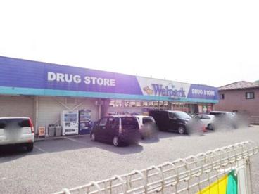 (株)ウェルパーク 八王子下恩方店の画像1