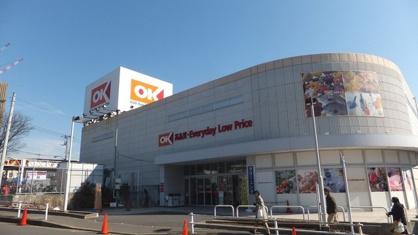 オーケー ディスカウントセンター多摩大塚店の画像1
