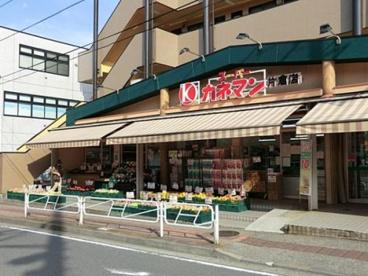 (株)カネマン 片倉店の画像1