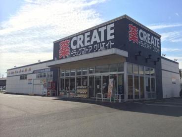 クリエイトS・D日野南平店の画像1