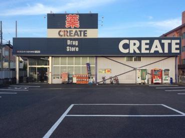 クリエイトS・D 八王子台町店の画像1