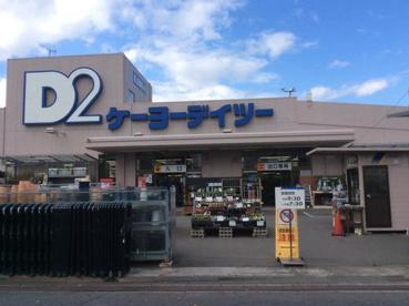 ケーヨーデイツー 武蔵村山店の画像1