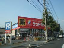 サンドラッグ八王子高倉店