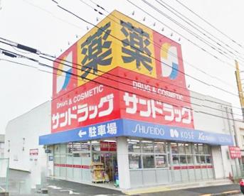 サンドラッグ八王子四谷店の画像1