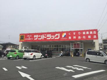 サンドラッグ八王子中野町店の画像1