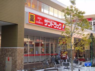 サンドラッグ八王子並木町店の画像1