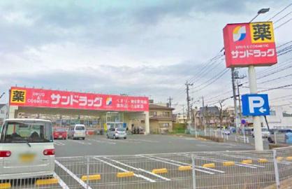サンドラッグ 八王子片倉店の画像1